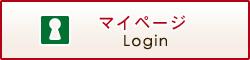 通販のマイページ Login画面へ