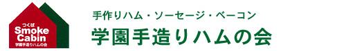 茨城県つくば市の物産・特産品:手作りハム:ソーセージ:ベーコンの通販・ハムお取り寄せ:ハムギフト:お中元・お歳暮ギフトのつくば学園手造りハムの会